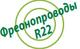 Использование фреонопроводов R22 для систем R32A в наружном блоке Mitsubishi Electric MXZ-3F54VF